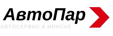Автосервис АвтоПар | Ремонт автомобилей в Минске. СТО Минска